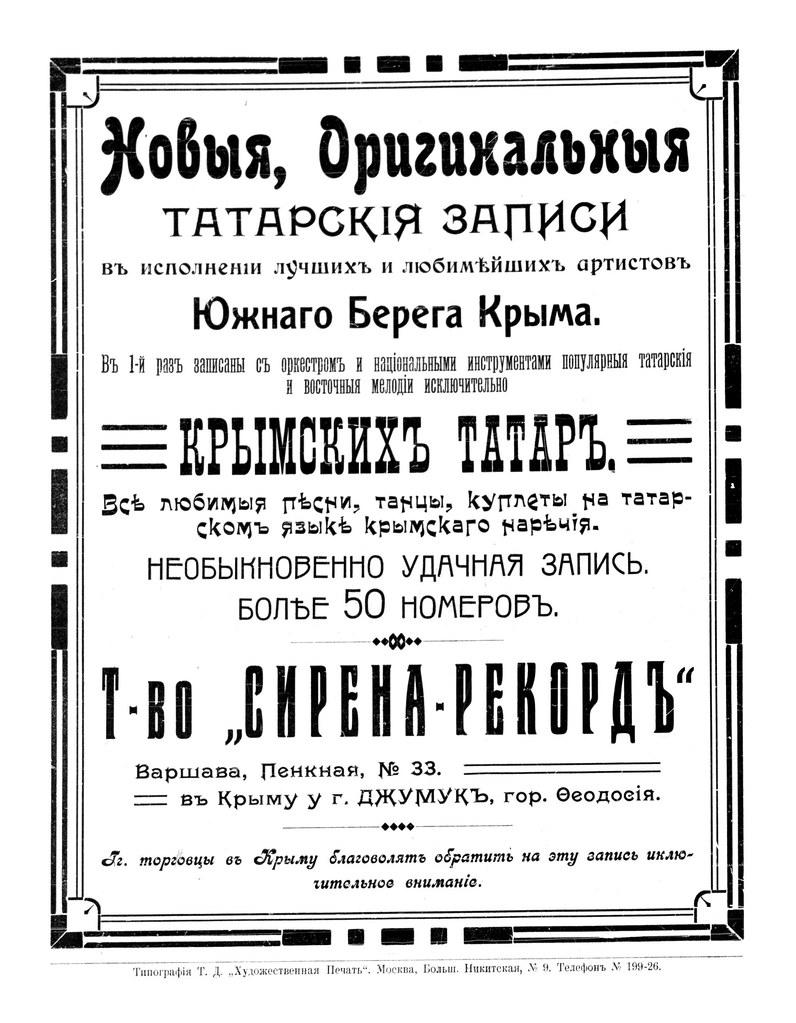 1911. № 10. Граммофонная жизнь_Страница_28