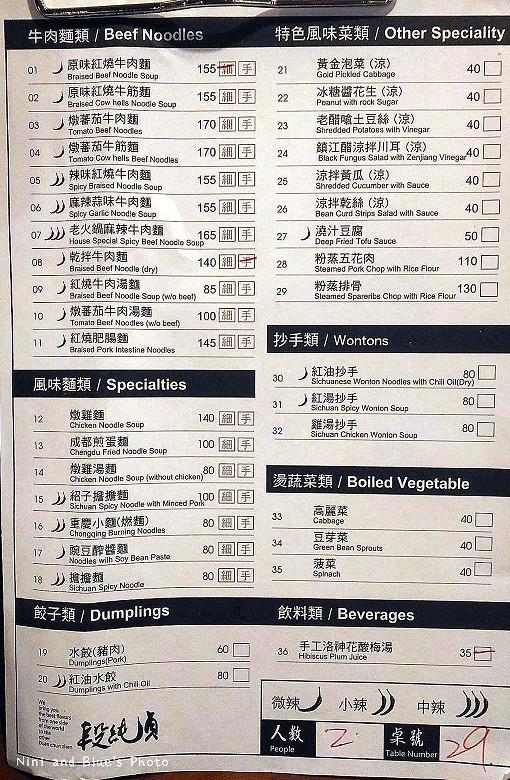段純貞菜單02