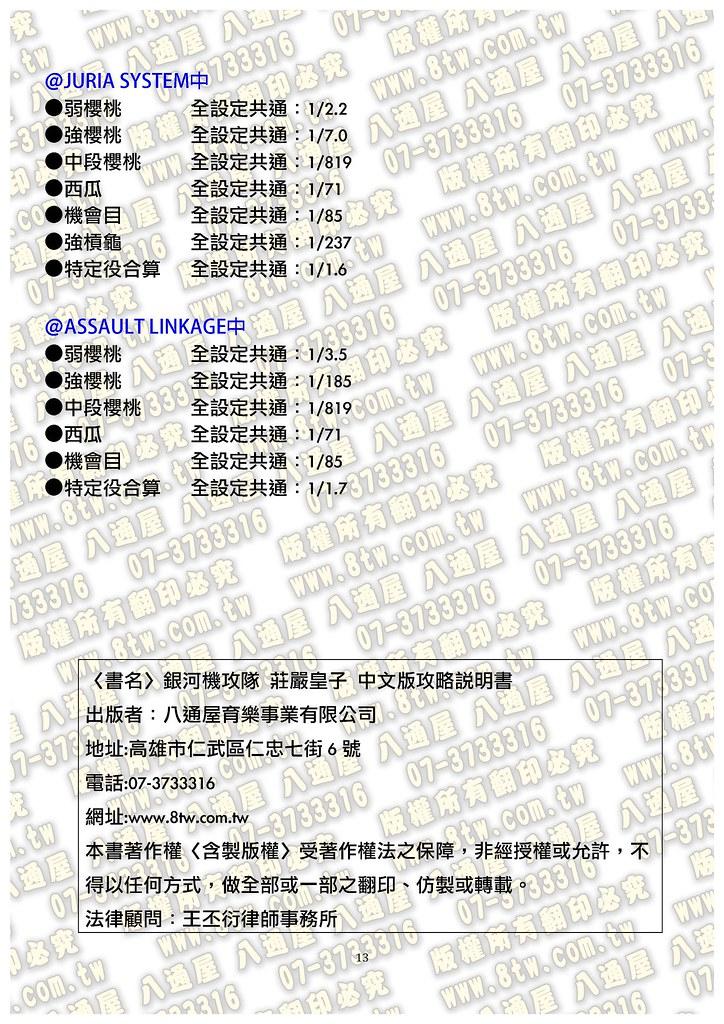 S0303銀河機攻隊 莊嚴皇子 中文版攻略_Page_14