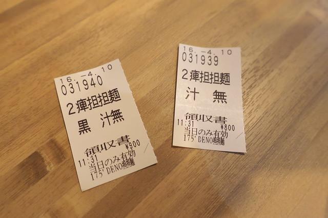 175°DENO担担麺 駅前通店_03