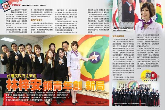 [時報周刊1977期] 台灣民政府 迎新年 領青年 創新局4