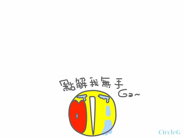 CIRCLEG 圖文 牽手 牽女孩的手 牽心 安全感 關係  (7)
