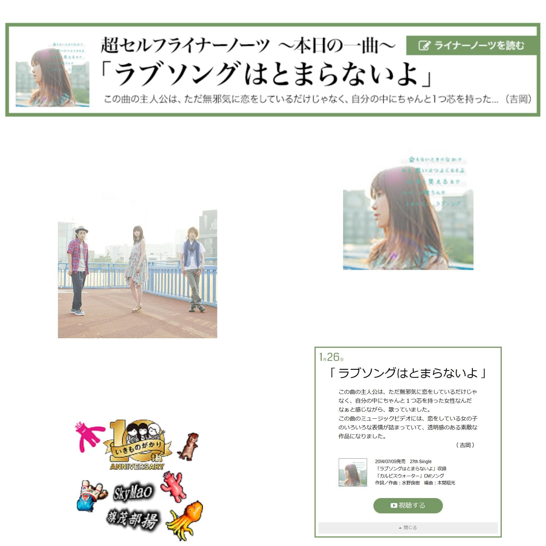 いきものがかり「超セルフライナーノーツ『〜本日の一曲〜』」