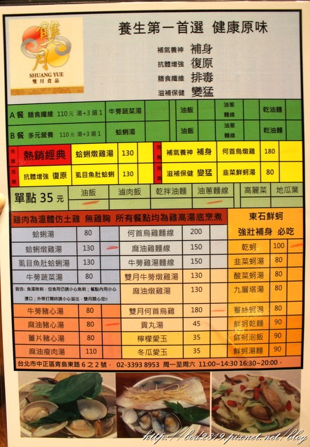 雙月油飯台北雞湯CP值高