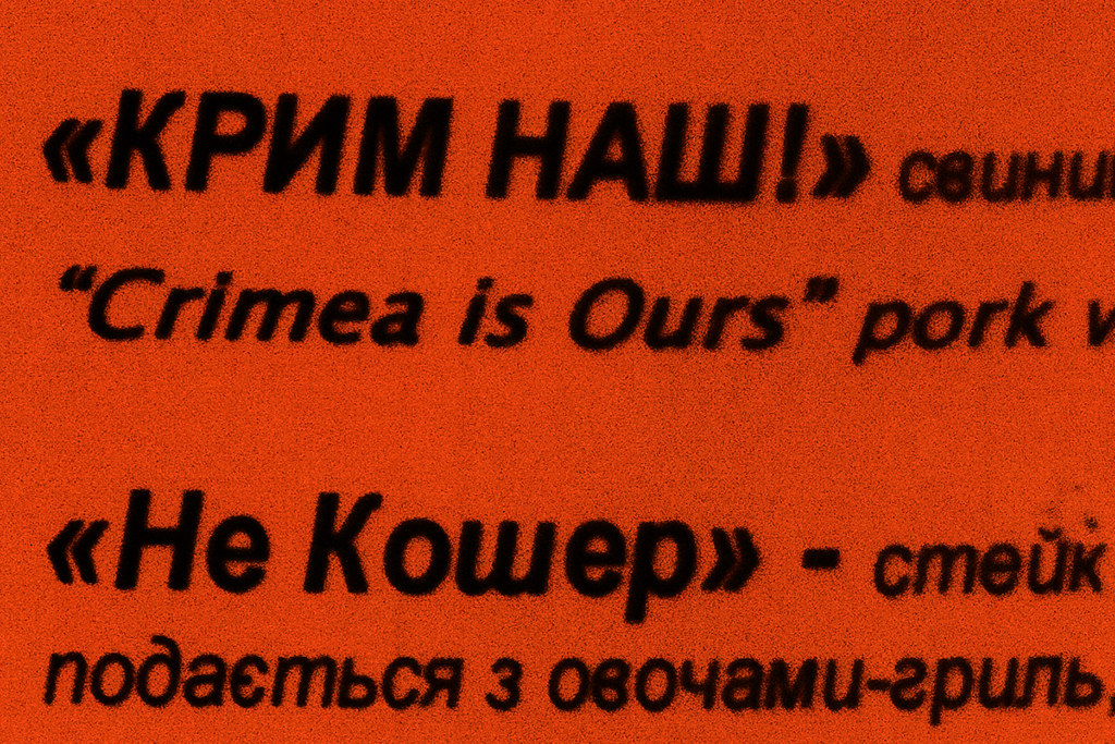 Crimea is Ours pork with grilled vegetables--Kiev (detail)