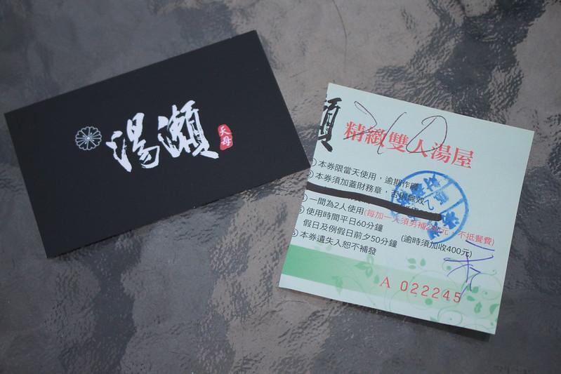 台北泡湯-北投紗帽谷-湯瀨-17度C隨拍 (19)