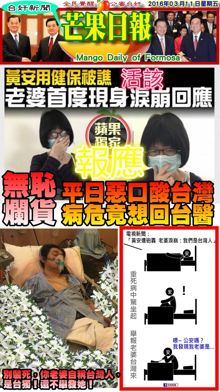 160311芒果日報-台奸新聞--平日惡口酸台灣,病危竟想回台醫