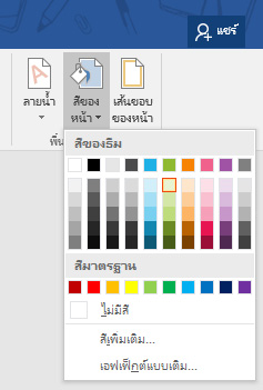 change color paper word 2016