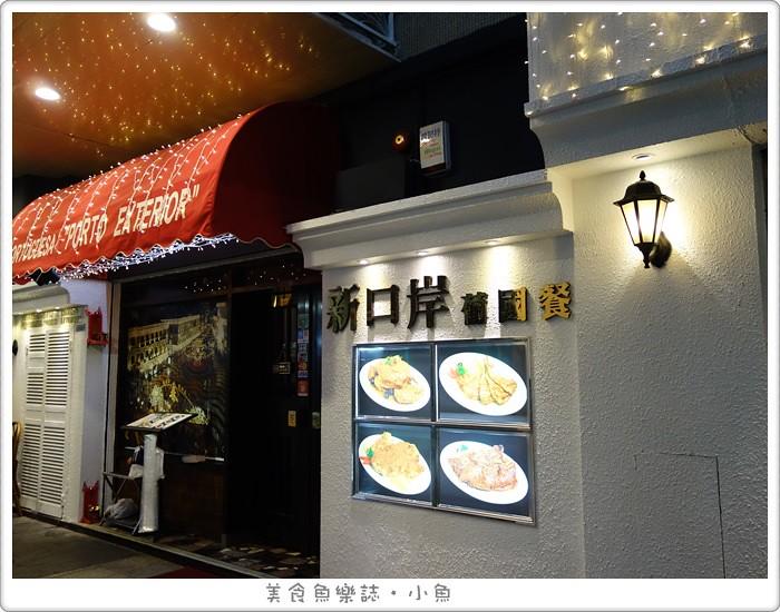 【澳門】新口岸葡國餐/平價道地美食 @魚樂分享誌