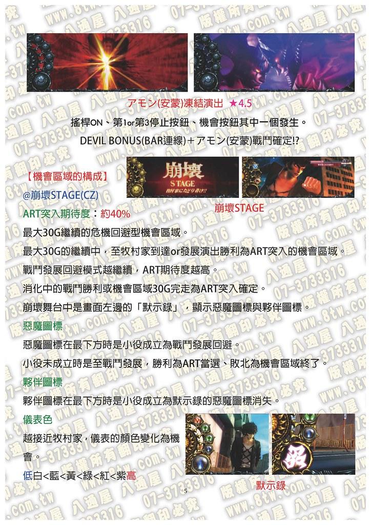 S0316惡魔人3-惡魔的默示錄 中文版攻略_Page_06
