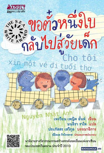 cho toi xin mot ve di tuoi tho (Thai) - ขอตั๋วหนึ่งใบกลับไปสู่วัยเด็ก