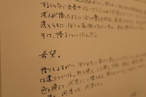 """伊藤公一 Koichi Ito """"HOPE"""" 04"""