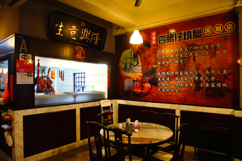 Sze Ngan Chye Roast Duck Restaurant Kepong