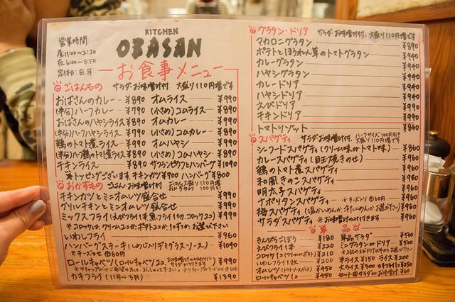 キッチン・オバサン