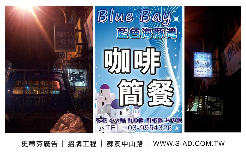 鋼管式招牌_直招_側招_蘇澳藍色海豚灣.jpg