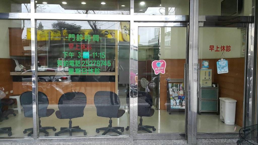 日榮牙醫診所_1