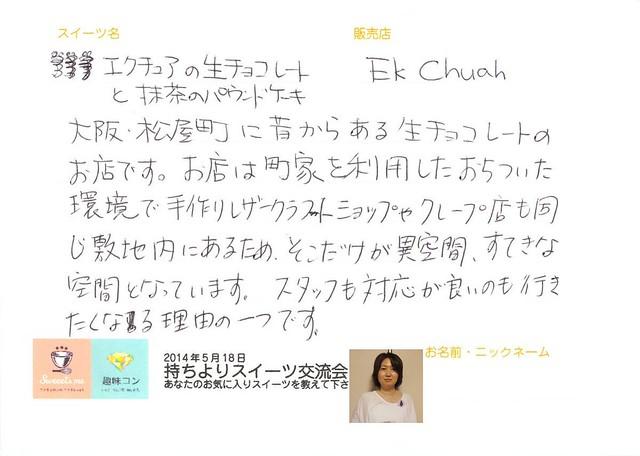 山形さんのスイーツカード Ek Chuahの「エクチュアの生チョコレート」と「抹茶パウンドケーキ」