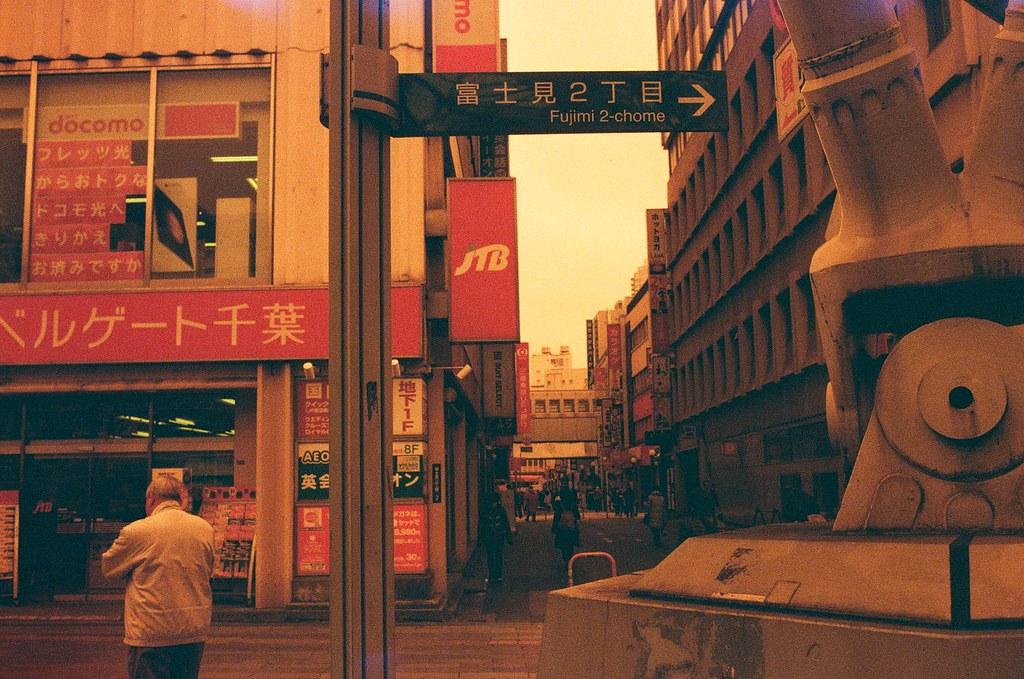千葉 Chiba Japan / Redscale / Nikon FM2 2016/02/06 其實我有點喜歡千葉這裡,雖然小小的,但說不出來為什麼會喜歡。  這是我第二次來這裡,或許是因為這裡也是我東日本流浪的第一站,還殘留一些當時的記憶,想再回來這裡回味吧。  Nikon FM2 Nikon AI AF Nikkor 35mm F/2D Lomography Redscale XR 50-200 35mm 8275-0003 Photo by Toomore