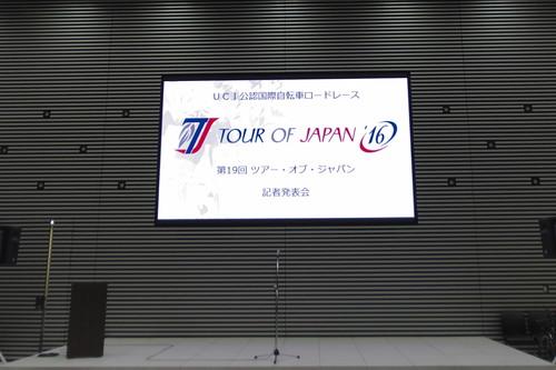 第19回ツアー・オブ・ジャパン記者発表会
