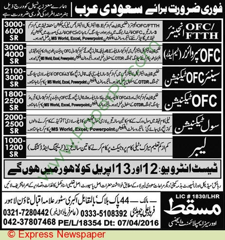Engineer Supervisor and Technician Jobs 2016