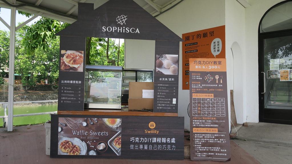 雲林斗六菓風巧克力工房 (36)