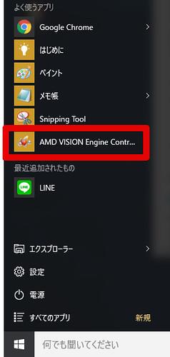 Windows10アップデートで画面の解像度が変わり黒枠が消えない時