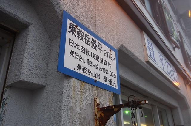 乗鞍岳 023