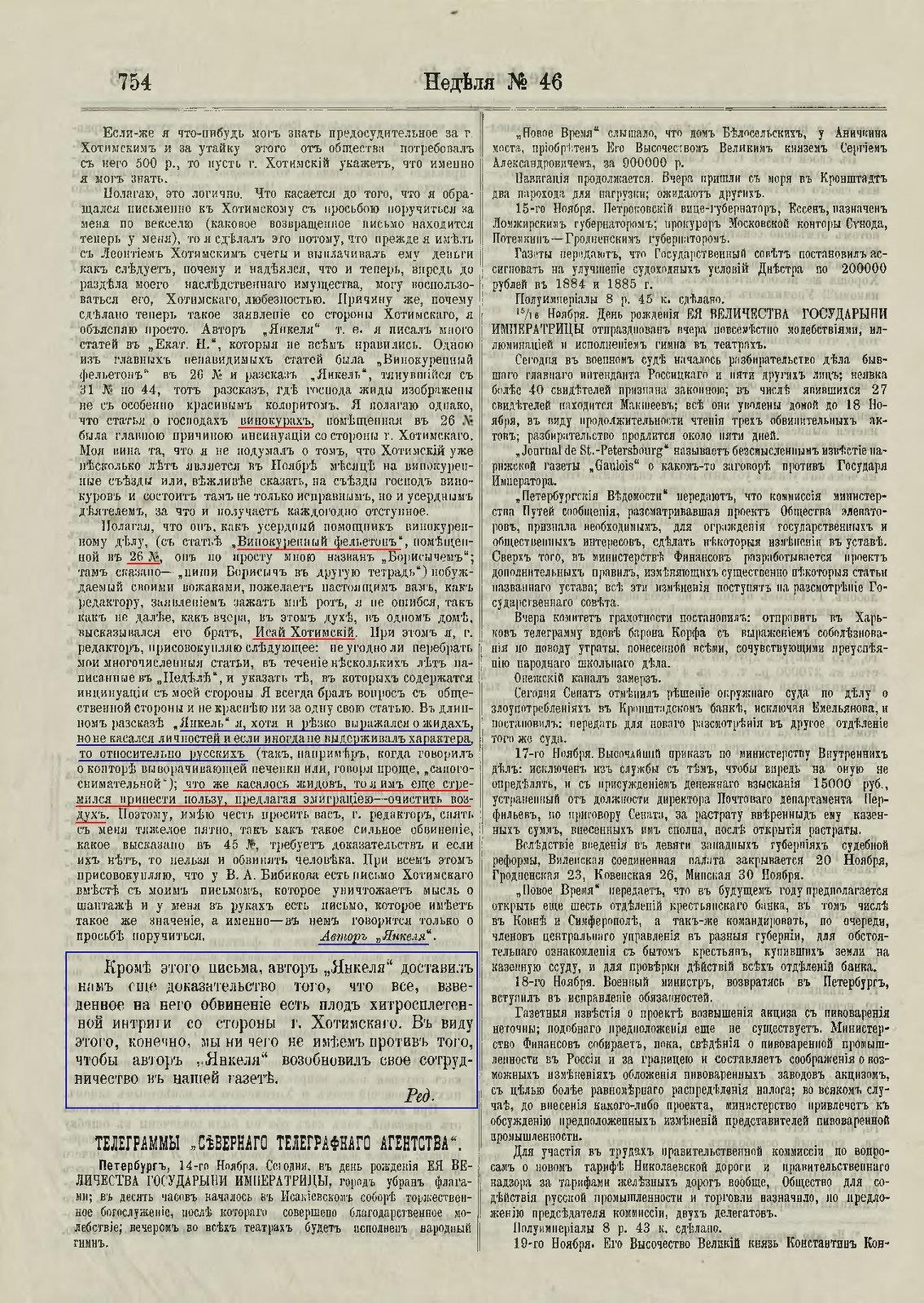 1883-11-23. № 46. Екатеринбургская неделя_Страница_08