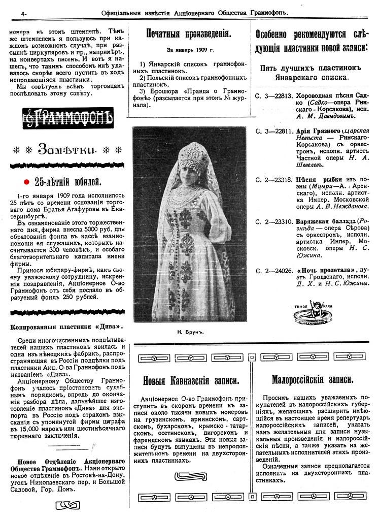 1909. № 02. Офицiальныя извѣстия АО Граммофонъ_Страница_04