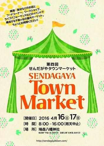 千駄ヶ谷タウンマーケット画像
