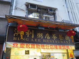朝粥の専門店
