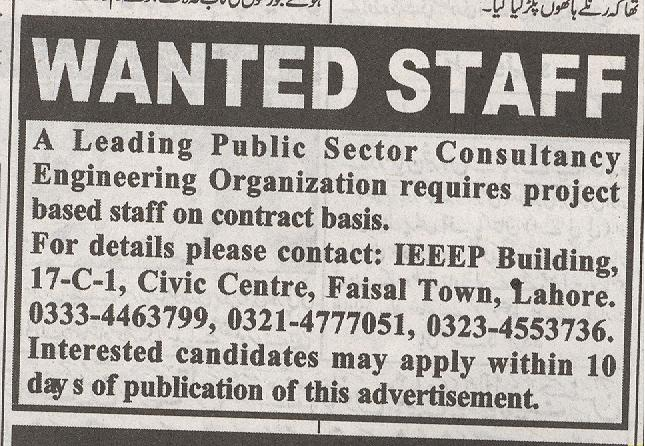 Public Sector Consultancy Engineering  Organization Jobs 2016