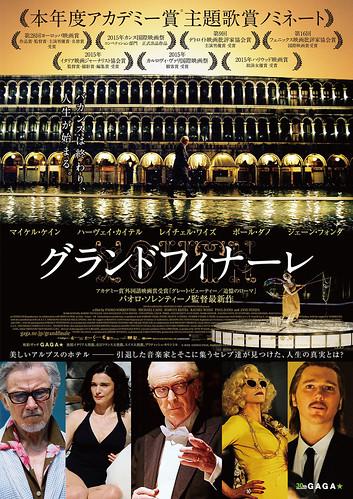 映画『グランドフィナーレ』ポスター