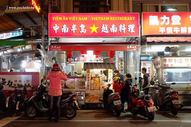 26364315036 d6d176dfdc z - 中南半島越南料理:位於忠孝夜市越南料理餐廳,口味道地平價好吃,再訪重溫記憶中的好味道