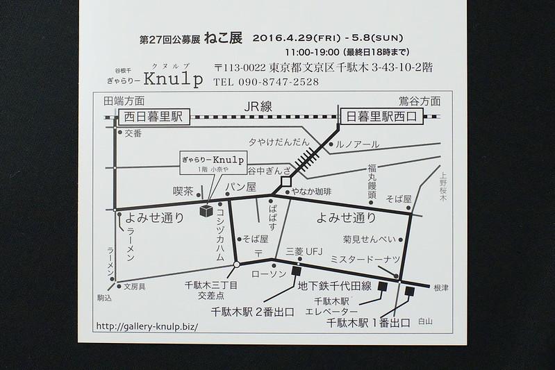 平成28年(2016年)4月29日(金)~5月8日(日) ぎゃらりーKnulp 第27回公募展「ねこ」