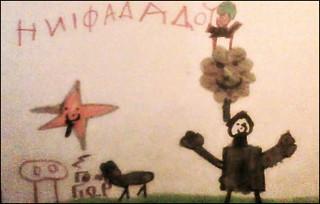 Τα παιδιά ζωγραφίζουν την παράσταση.