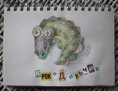 01  крокодильчик