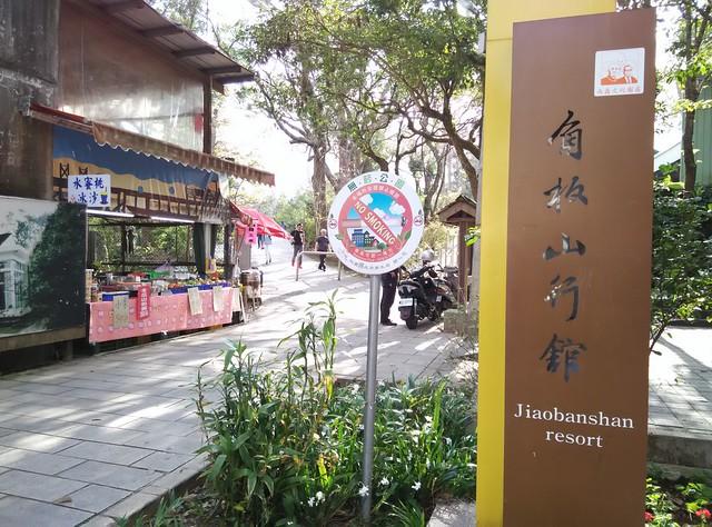 20160213 角板山行館