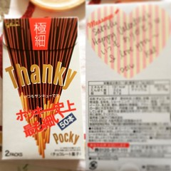 happy valentine's❤︎gave hubs this special version of pocky  #pocky #sharehappi #japan #valentines