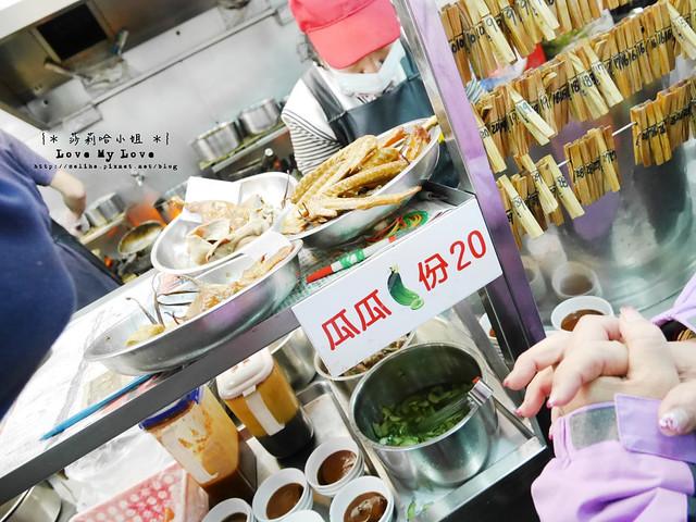新竹城隍廟美食餐廳鴨肉許二姊菜單 (2)
