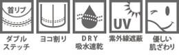 日本UnitedAthle-5088-排汗T的特徵介紹