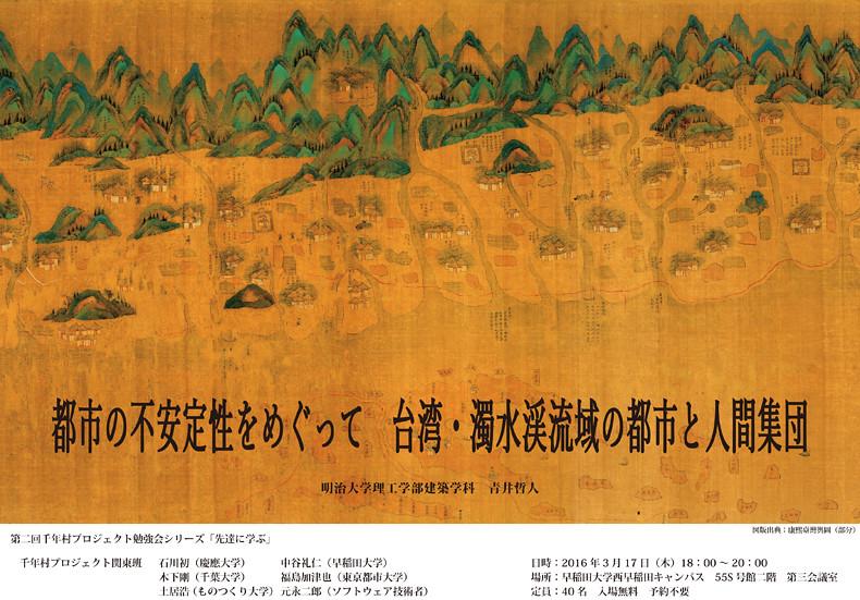 20160317_sennenmura_taiwan