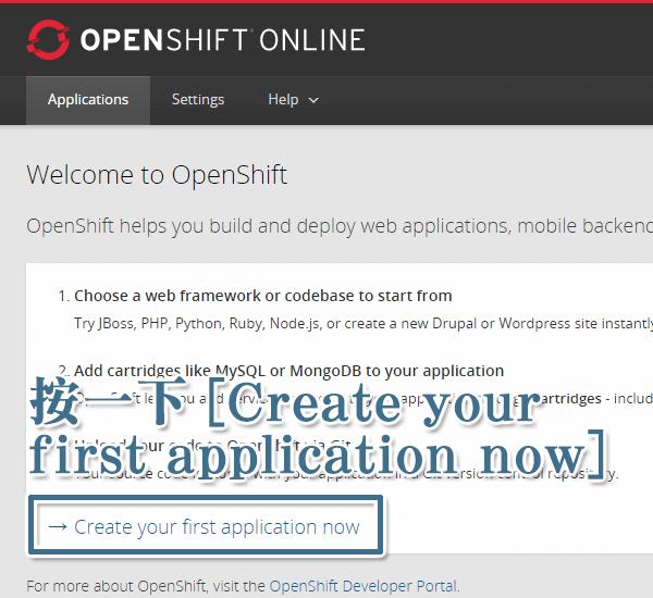 按一下 [Create your first application now]