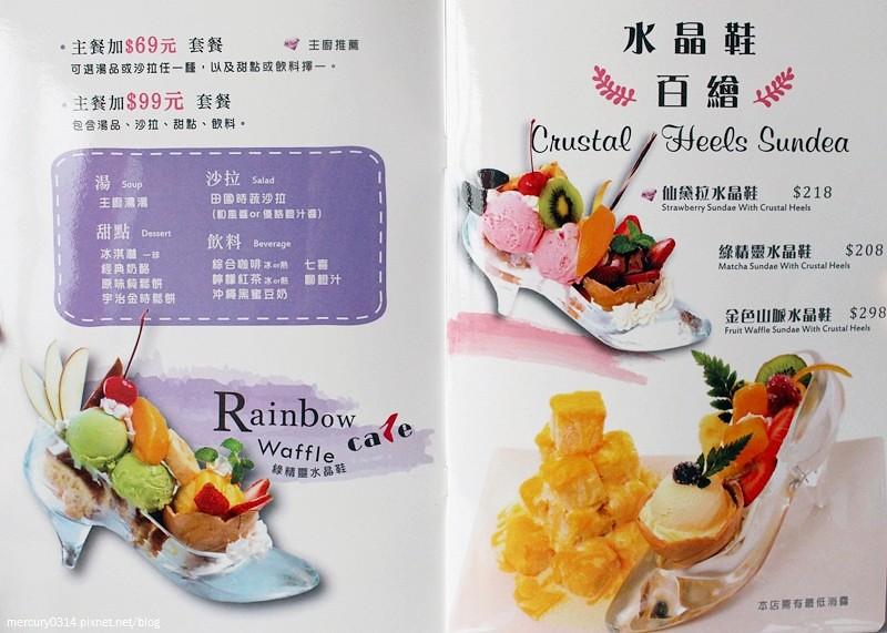 23891105100 54d53f3aa0 b - 台中西屯 Rainbow Waffle Cafe 彩虹國度-咖哩&焗烤專賣店
