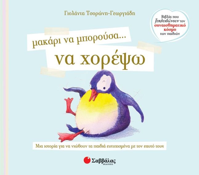 penguin-kids-dance-book
