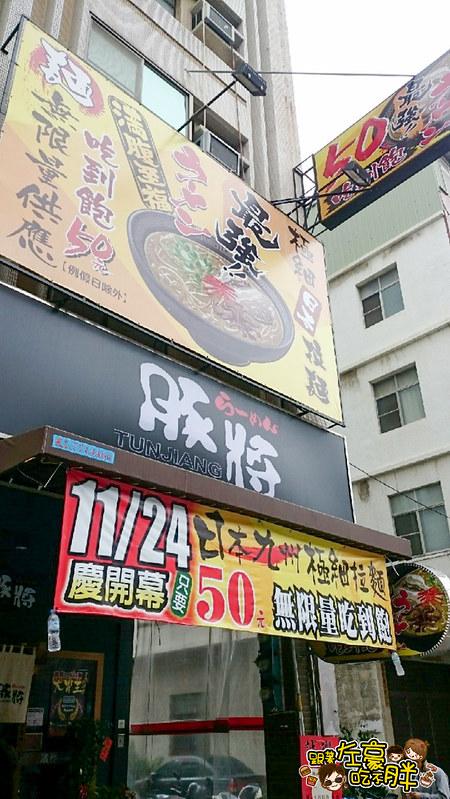 20160225-豚將拉麵_8441
