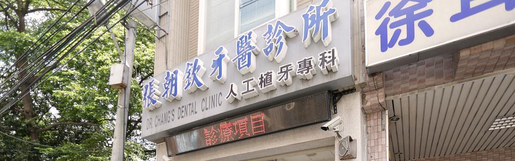 張朝欽牙醫診所圖片1