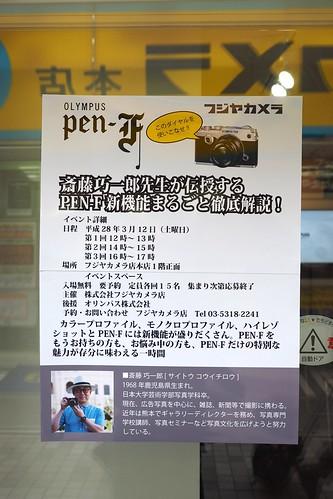 P3125207 - Version 2