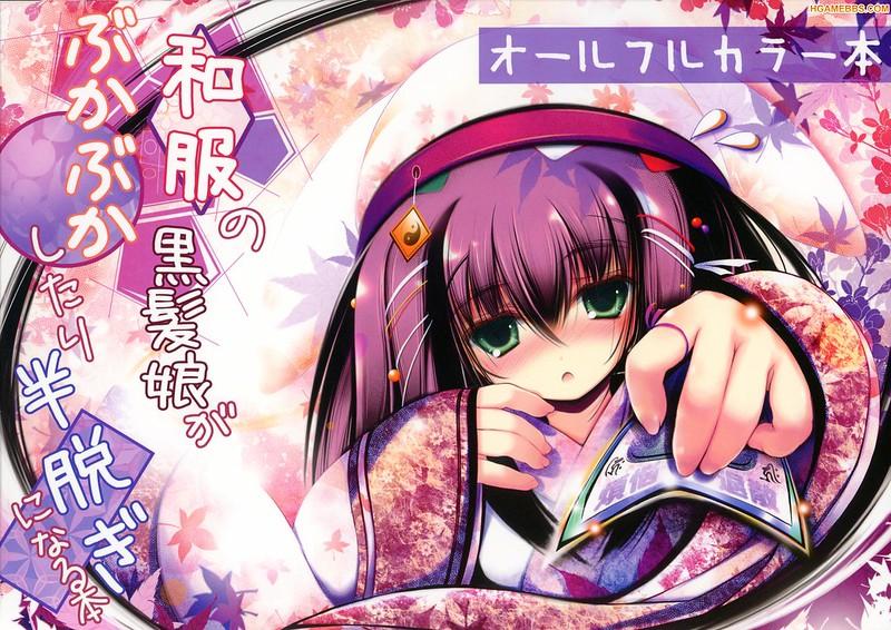 《Anime》nagomi (Tenmu Shinryuusai) - Wafuku no Kurokamimusume ga Bukabuka shitari hannugi ninaru hon