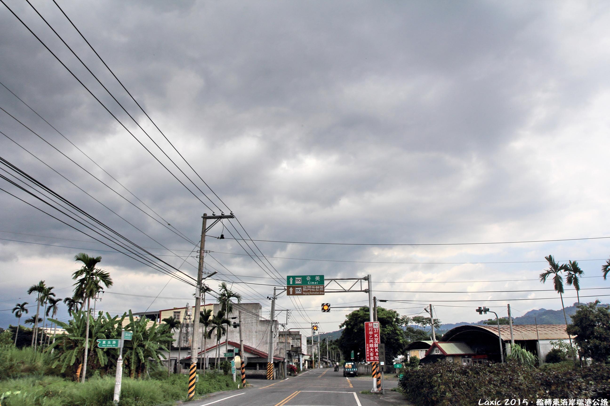 2015.06 輪轉東海岸瑞港公路
